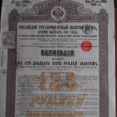 Coleccionismo Acciones Extranjeras: OBLIGACIÓN GOBIERNO IMPERIAL RUSIA 1894 CON CUPONES DESDE OCTUBRE 1917. Lote 242460040