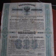 Coleccionismo Acciones Extranjeras: OBLIGACIÓN GOBIERNO IMPERIAL RUSO 1880 FERROCARRILES. Lote 244815085