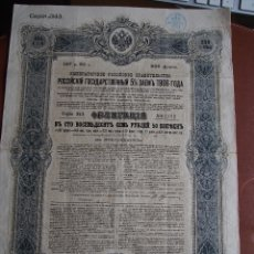 Coleccionismo Acciones Extranjeras: OBLIGACIÓN GOBIERNO IMPERIAL E RUSIA 1906 TEXTO EN RUSO, FRANCÉS, INGLÉS Y ALEMÁN. Lote 245067150