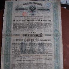 Coleccionismo Acciones Extranjeras: OBLIGACIÓN GOBIERNO IMPERIAL E RUSIA 1880 TEXTO EN RUSO, FRANCÉS, Y ALEMÁN. Lote 245067730