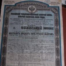 Coleccionismo Acciones Extranjeras: OBLIGACIÓN GOBIERNO IMPERIAL E RUSIA 1890 TEXTO EN RUSO, FRANCÉS, INGLÉS Y ALEMÁN. HOJA DE CUPONES.. Lote 245068695