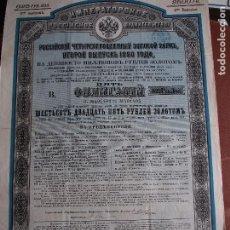 Coleccionismo Acciones Extranjeras: OBLIGACIÓN GOBIERNO IMPERIAL E RUSIA 1890 TEXTO EN RUSO, FRANCÉS, INGLÉS Y ALEMÁN. HOJA DE CUPONES.. Lote 245069265