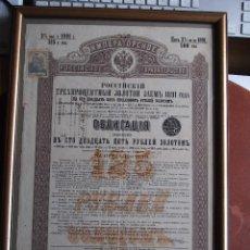 Coleccionismo Acciones Extranjeras: OBLIGACIÓN GOBIERNO IMPERIAL DE RUSIA 1891 FINAMENTE ENMARCADA. 1ER CUPÓN IMPAGADO: OCTUBRE 1917. Lote 248698205
