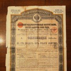 Coleccionismo Acciones Extranjeras: OBLIGACION BONO 125 RUBLOS. 1890. GOBIERNO IMPERIAL RUSIA. Lote 277655538