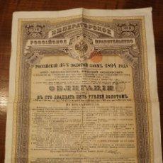 Coleccionismo Acciones Extranjeras: OBLIGACION BONO . 1894. GOBIERNO IMPERIAL RUSIA. Lote 277655638