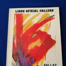 Libros: LIBRO OFICIAL FALLAS DE VALENCIA 1983- JUNTA CENTRAL FALLERA. Lote 236133480