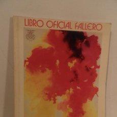 Otros: LIBRO OFICIAL FALLERO , FALLAS DE VALENCIA 1982. Lote 114129123
