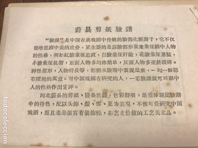 Otros: 10 Máscaras chinas troqueladas, años 50 - Foto 5 - 133627030