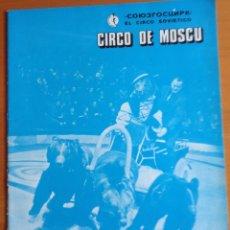 Otros: EL CIRCO SOVIETICO CIRCO DE MOSCÚ 26X 21 CMS. Lote 177071734