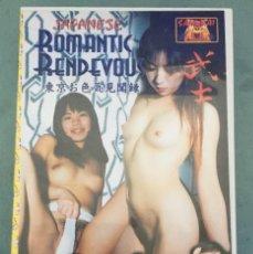 Peliculas: JAPANESE ROMANTIC RENDEVOUS - CITA ROMANTICA JAPONESA - VHS - CINE X - JAPON. Lote 202603932