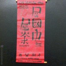 Bander n cha ya music hall sala de fiestas comprar banderines antiguos y de colecci n en - Biombos chinos antiguos ...