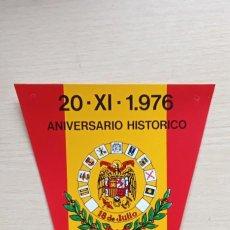 Banderines de colección: BANDERIN ANIVERSARIO HISTÓRICO 18 DE JULIO. Lote 293905223