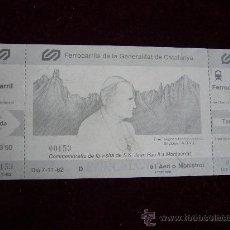 Coleccionismo Billetes de transporte: FERROCARRILS DE LA GENERALITAT DE CATALUNYA - COMMEMORATIU VISITA S.S. JOAN PAU II A MONTSERRAT 1982. Lote 29614212
