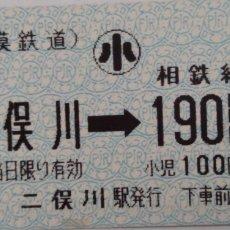 Coleccionismo Billetes de transporte: BILLETE DE TRANSPORTE DE JAPÓN. Lote 100758702