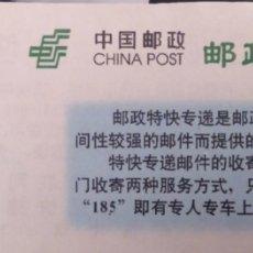 Coleccionismo Billetes de transporte: BILLETE DE TRANSPORTE CHINA. Lote 111819311