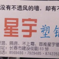 Coleccionismo Billetes de transporte: BILLETE TRANSPORTE DE CHINA. Lote 111819358