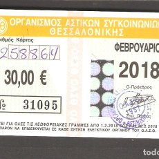 Coleccionismo Billetes de transporte: 1 BILLETE DE TRANSPORTE GRECIA 114. Lote 116089919