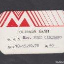 Coleccionismo Billetes de transporte: PASE LIBRE CIRCULACION A FAVOR DIRECTIVO METRO MADRID EN UITP METRO MOSCU 1978. Lote 165653898