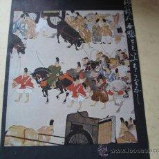 Coleccionismo de carteles: CARTEL JAPONES - HOJA SUELTA - 36 X 26,7 CM... Lote 31619425