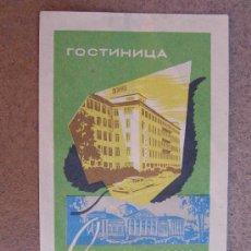 Coleccionismo de carteles: ETIQUETA DE EQUIPAJE HOTEL OCMAHKUHO-MOSCÚ - AÑOS 50- 60 X 100 MM. Lote 36867361