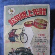 Coleccionismo de carteles: ANUNCIO ANTIGUO. AÑOS 40-50. CERA PULIR COCHES, ETC. PEKIN CHINA. ENVIO CERTIFICADO GRATIS¡¡¡. Lote 37218833