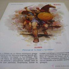 Colecionismo de cartazes: LAMINA: PERSONAJES DE LA FANTASIA: HOMERO. ULISES (PERSONAJE DE LA ILIADA Y LA ODISEA). Lote 51427967