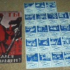 Coleccionismo de carteles: CARTEL RUSO PROGRAMA DE SU CINE DE 1920 - 24 PEGATINAS DE PEGAMENTO IMEDIO DIFERENTES. LEER. Lote 58595137