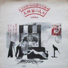 Coleccionismo de carteles: TERAYAMA. CARTEL EXPO. BARCELONA 1978. Lote 113087703