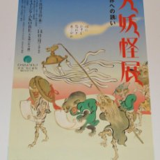 Coleccionismo de carteles: CARTEL UKIYO - E / CON PUBLICIDAD POR DETRAS DE JAPÓN - KOBE. Lote 171643318
