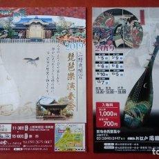 Coleccionismo de carteles: CARTEL GUÍA FOLLETO JAPONÉS CONCIERTOS DE LAÚD BIWA.(INSTRUMENTO MUSICAL). Lote 175871605