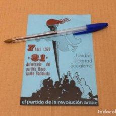 Collezionismo di affissi: PROPAGANDA 31 ANIVERSARIO DEL PARTIDO BAAS ARABE SOCIALISTA 1978. Lote 254701330