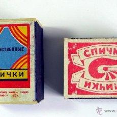 Cajas de Cerillas: 2 CAJAS CERILLAS EX-URSS. Lote 42663306