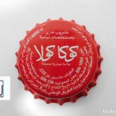 Coleccionismo de cervezas: TAPON CORONA CHAPA BOTTLE CAP KRONKORKEN TAPPI CAPSULE COCA COLA - ALGERIA. Lote 244425380