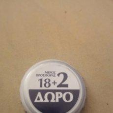 Coleccionismo de cervezas: CHAPA CERVEZA GRECIA.. Lote 194354207