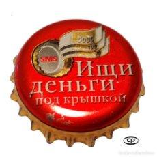 Colecionismo de cervejas: TAPÓN CORONA RUSIA (RU)--CHAPA CERVEZA BALTIKA BREWIG COMPANY J.S CO. Lote 186046486