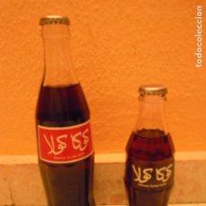 Coleccionismo de Coca-Cola y Pepsi: LOTE 2 BOTELLAS CRISTAL COCA COLA ARABE LLENAS 20 CL Y 35,5 CL. Lote 194135645