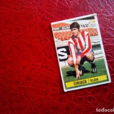 Coleccionismo deportivo: CIRIACO SPORTING GIJON ED ESTE 74 75 CROMO FUTBOL LIGA 1974 1975 - SIN PEGAR - 105. Lote 106712107