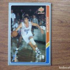 Coleccionismo deportivo: MUNDICROMO BALONCESTO ACB 95 Nº 6 JOSE BIRIUKOV (REAL MADRID) - CROMO BASKET 1994 1995. Lote 183716428