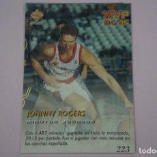 Coleccionismo deportivo: CROMO CARD BALONCESTO JOHNNY ROGERS Y MICHAEL ANDERSON MVP 94/95 Nº 223 LIGA ACB 96 MUNDICROMO SPORT. Lote 194576340