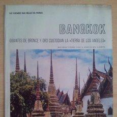Coleccionismo de Los Domingos de ABC: LAS CIUDADES MÁS BELLAS DEL MUNDO BANGKOK SUPLEMENTO ABC 1967. Lote 39031963