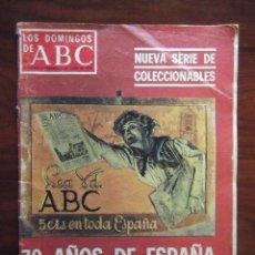 Coleccionismo de Los Domingos de ABC: SUPLEMENTO DEL PERIODICO ABC DEL AÑO 1975 : 70 AÑOS DE ESPAÑA ATRAVES DE ABC. Lote 44320771