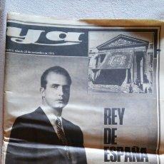 Coleccionismo de Los Domingos de ABC: LOTE PERIÓDICOS YA Y ABC TRANSICIÓN JUAN CARLOS I 1975. Lote 87299355