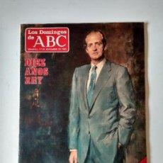 Coleccionismo de Los Domingos de ABC: REVISTA SEMANAL LOS DOMINGOS DE ABC AÑO 1985 DIEZ AÑOS REY JUAN CARLOS. Lote 134311090