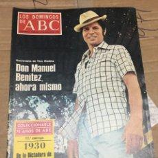 Coleccionismo de Los Domingos de ABC: LOS DOMINGOS DE ABC (17-8-1975) DON MANUEL BENITEZ EL CORDOBES TOROS . Lote 171524104