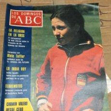 Coleccionismo de Los Domingos de ABC: LOS DOMINGOS DE ABC (8-5-1977) CARMEN VALERO . Lote 171529660