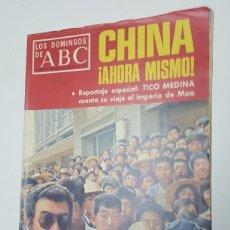 Coleccionismo de Los Domingos de ABC: DOMINGOS ABC AGOSTO DE 1976 TICO MEDINA REPORTAJE CHINA AHORA MISMO. Lote 186452502
