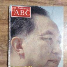 Collectionnisme de Los Domingos de ABC: MFF.- LOS DOMINGOS DE ABC.- 17 SEPTIEMBRE 1978.- STUDIO 54: UNA DISCOTECA PARA LOS ALEGRES MONSTRUOS. Lote 229593215