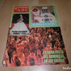 Coleccionismo de Los Domingos de ABC: LOS DOMINGOS DE ABC. 21 JUNIO 1981. DISCOTECA JOY ESLAVA. Lote 254230600