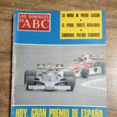 Coleccionismo de Los Domingos de ABC: MFF.- LOS DOMINGOS DE ABC.- 4 JUNIO 1978.- FORMULA 1: EL MAYOR ESPECTACULO DEL MUNDO. HOY, GRAN. Lote 257717890