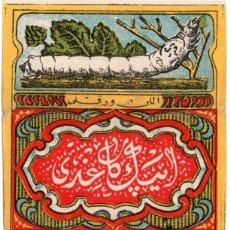 Papel de fumar: PAPEL DE FUMAR, SMOKING PAPER; IPEK (SILK PAPER); OLD, COVER ONLY. Lote 176278813